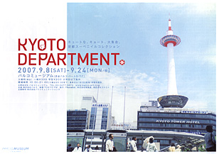 『KYOTO DEPARTMENT』